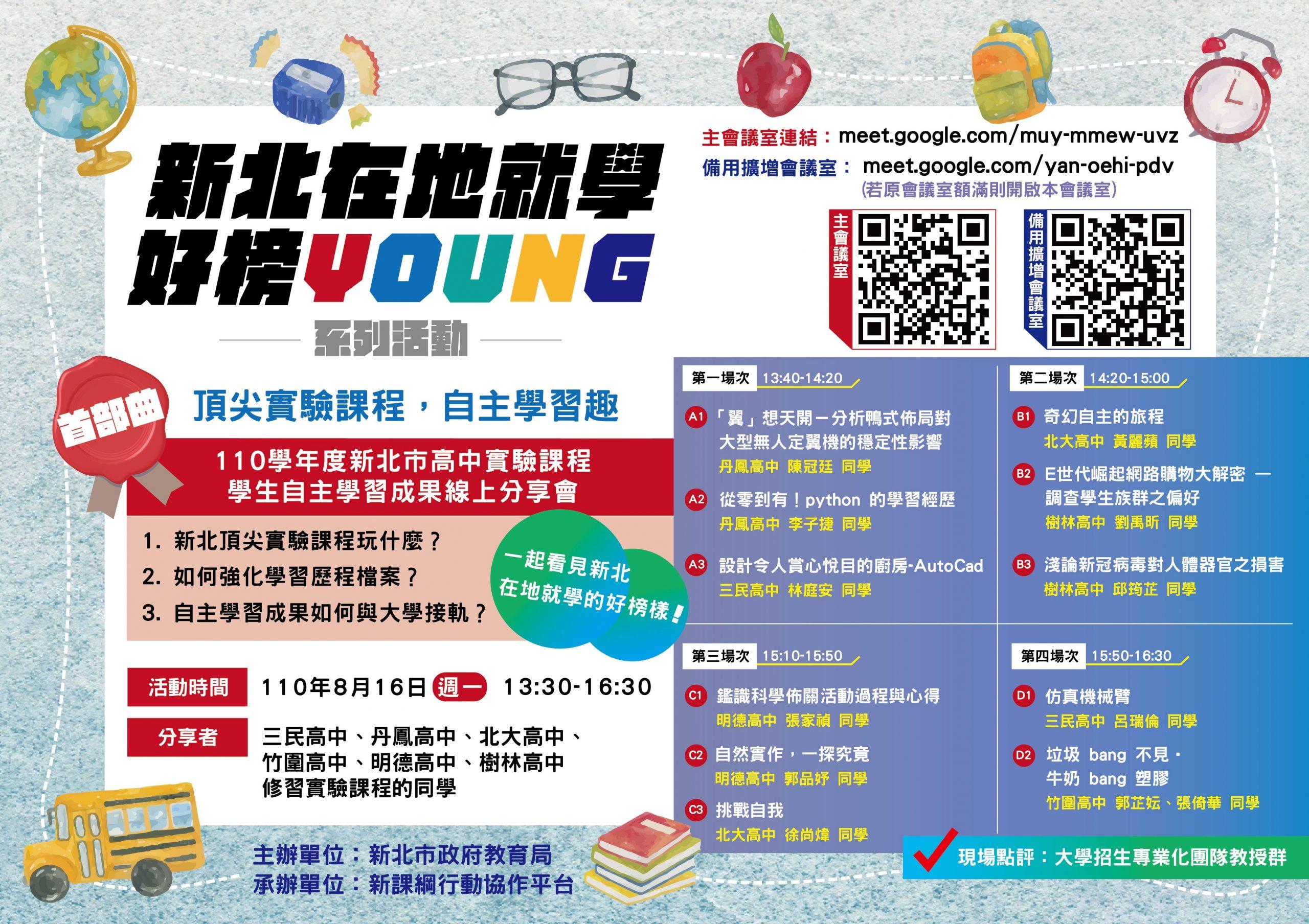 110-08-16 舉辦自主學習線上成果發表視訊會議